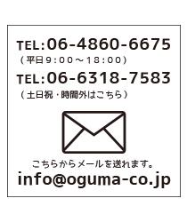 ogumaお問い合わせ連絡先