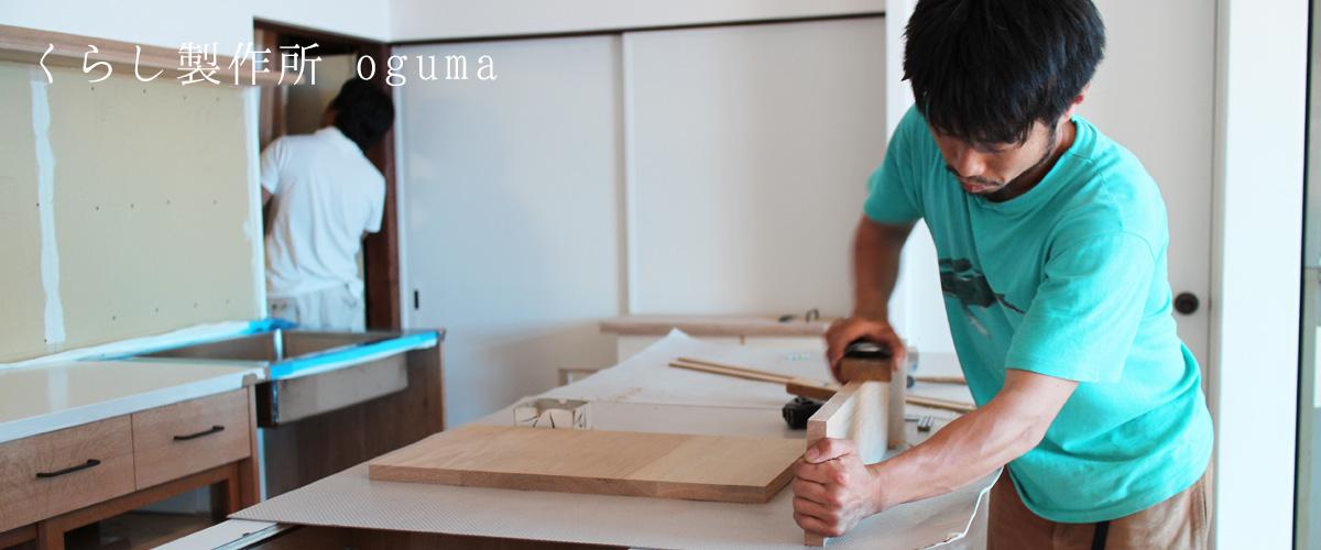 オーダー家具oguma