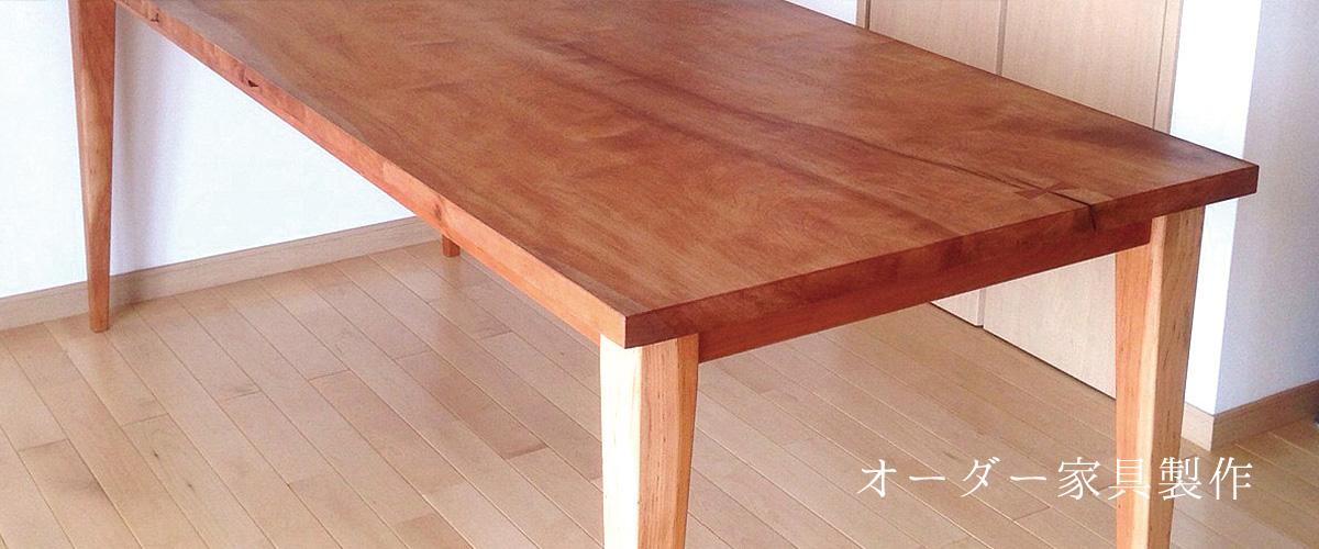 オーダー家具テーブル製作