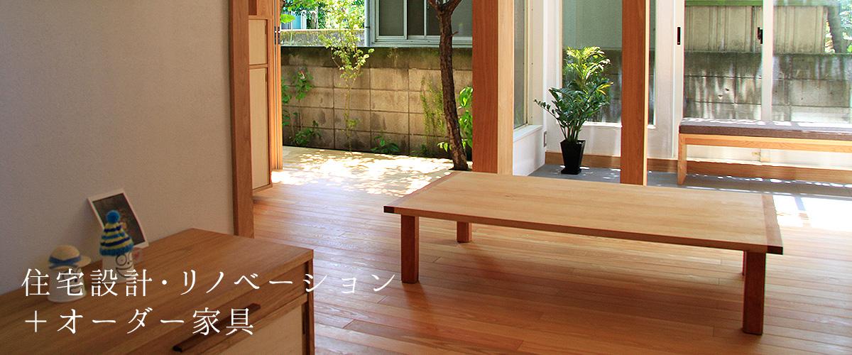 東京戸建住宅リフォーム