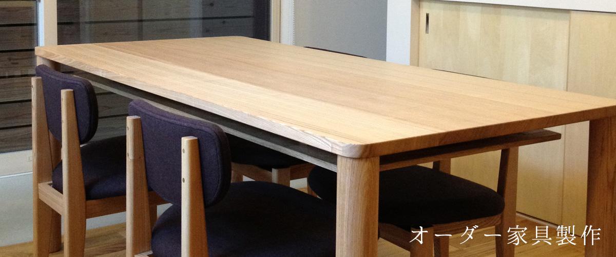 テーブル椅子オーダーメイド家具